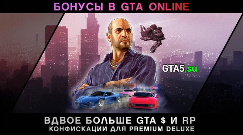 Новые конфискации в GTA Online