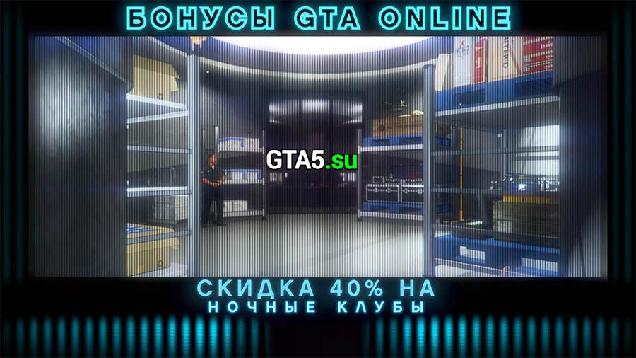 Гта 5 онлайн задание ночного клуба в москве клубы mma