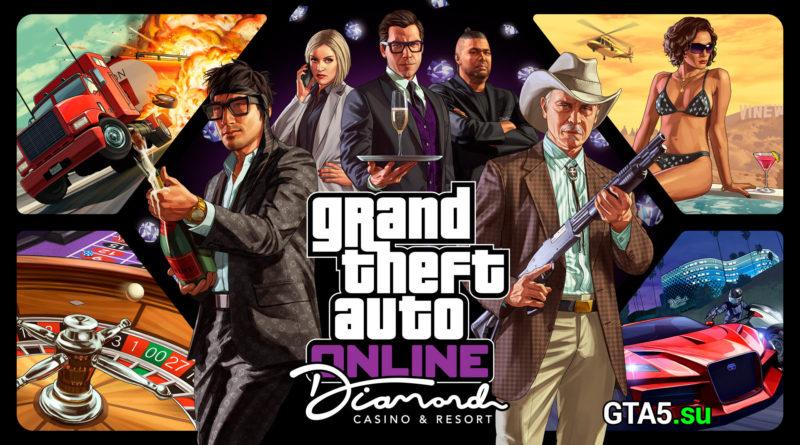 Казино GTA Online