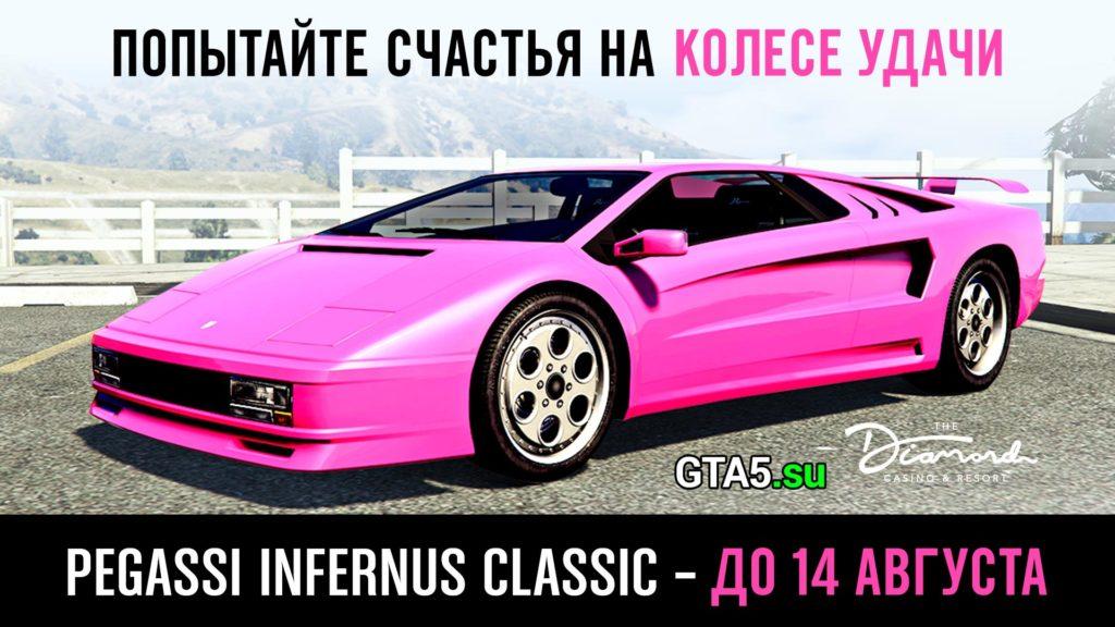 Pegassi Infernus Classic