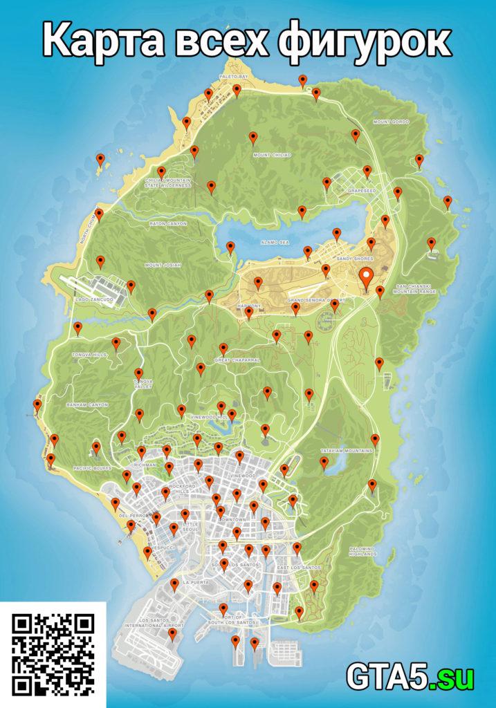 Карта фигурок GTA Online