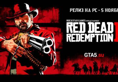 Red Dead Redemption 2 на PC