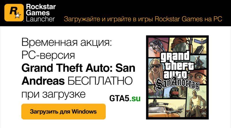 Загрузить Rockstar Games Launcher
