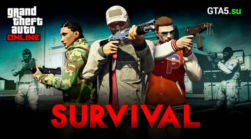 Серии выживания GTA Online