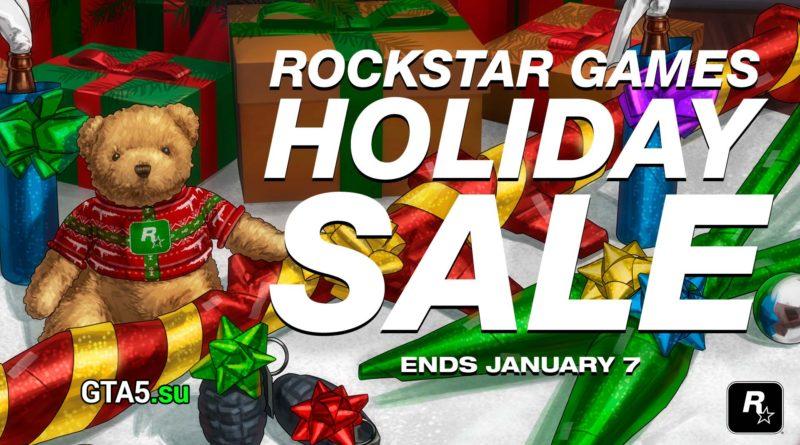Праздничная распродажа Rockstar Games