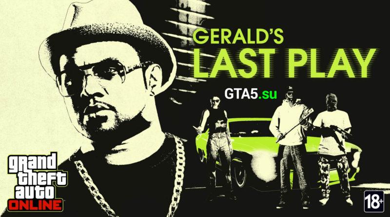 На покой GTA Online