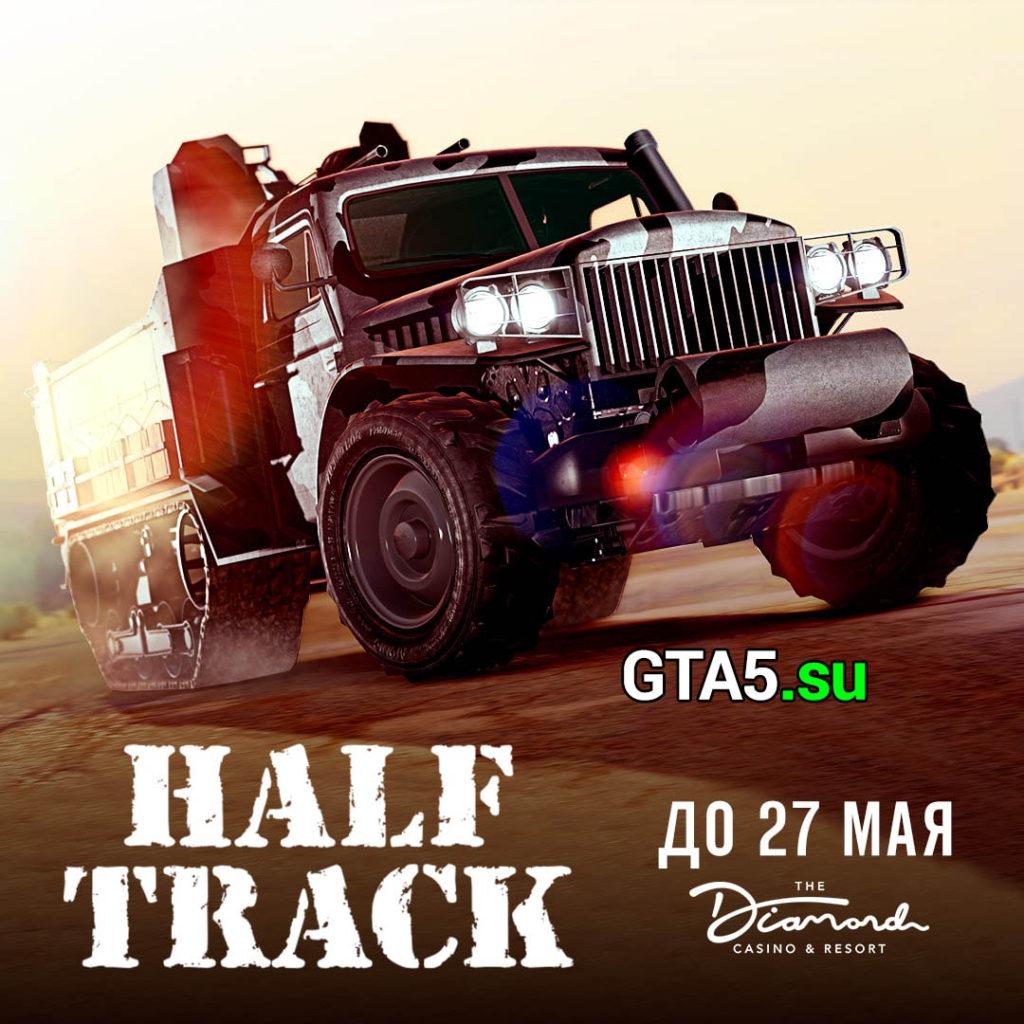 Bravado Half-track