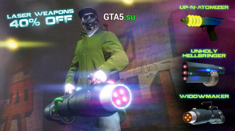 Лазерное оружие GTA Online