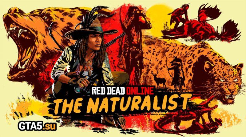 Обновление Натуралист