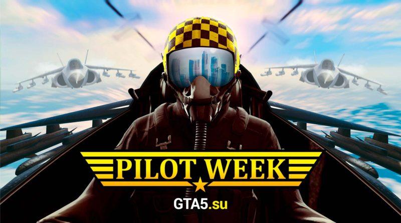 Неделя пилотов в GTA Online