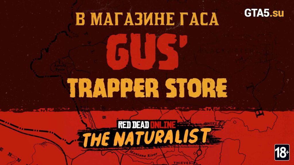 Магазин Гаса