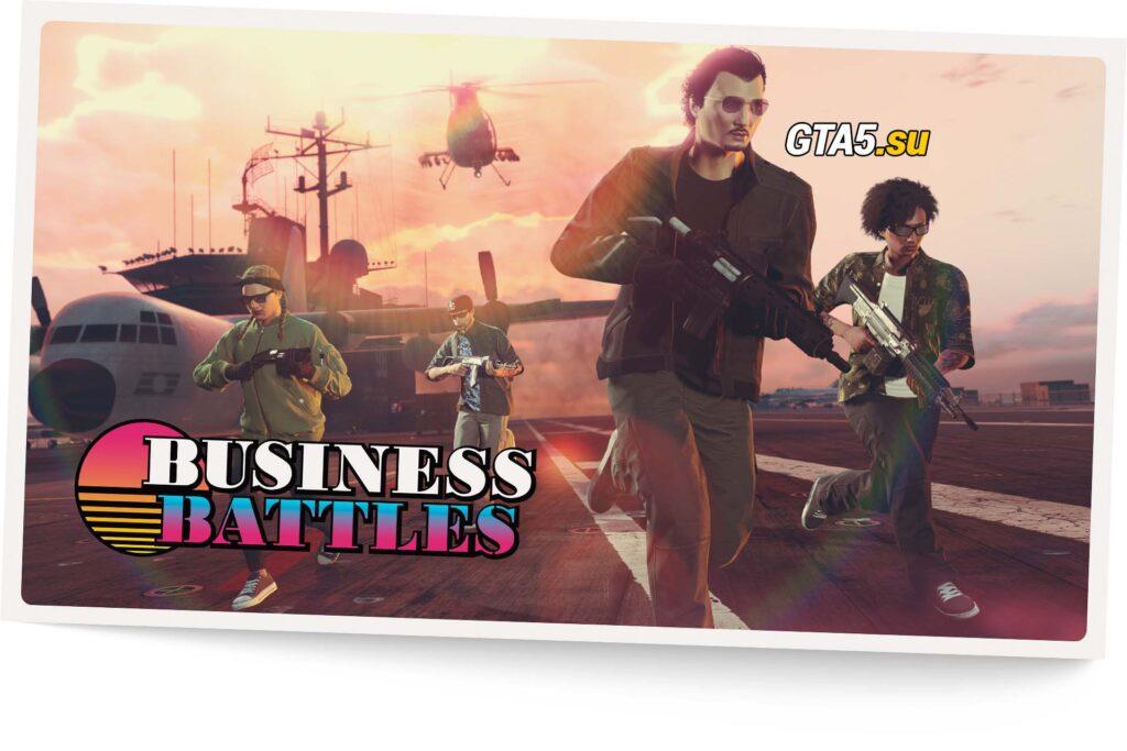 Бизнес-схватки