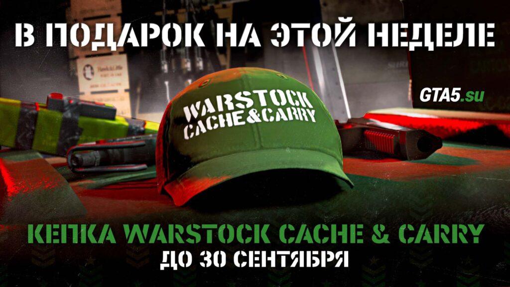 Кепка Warstock