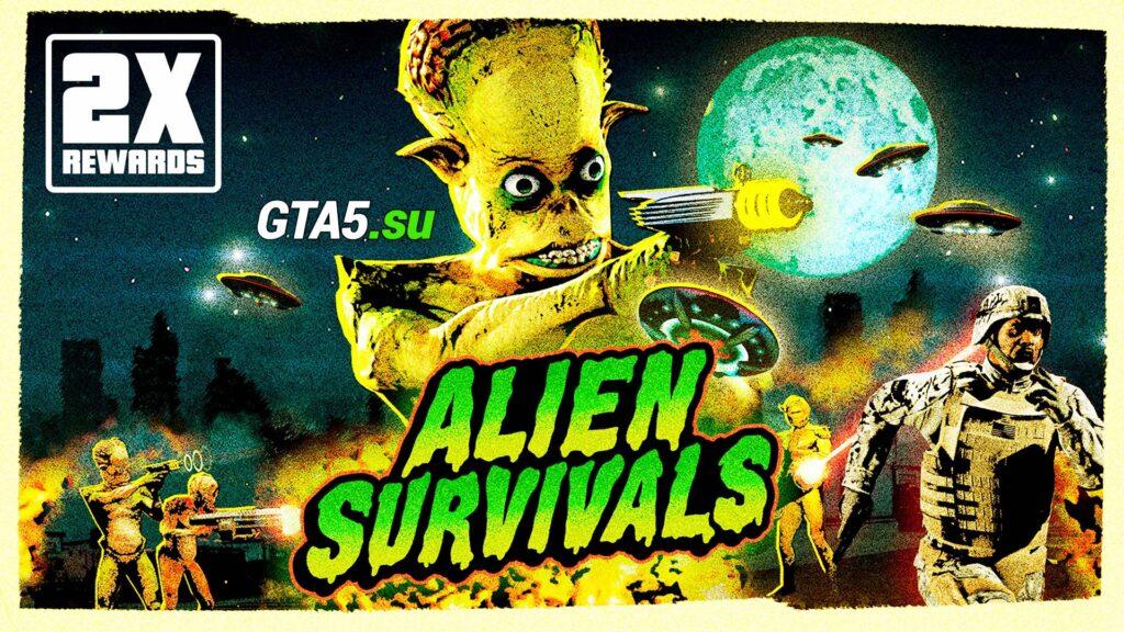 Выживания с пришельцами