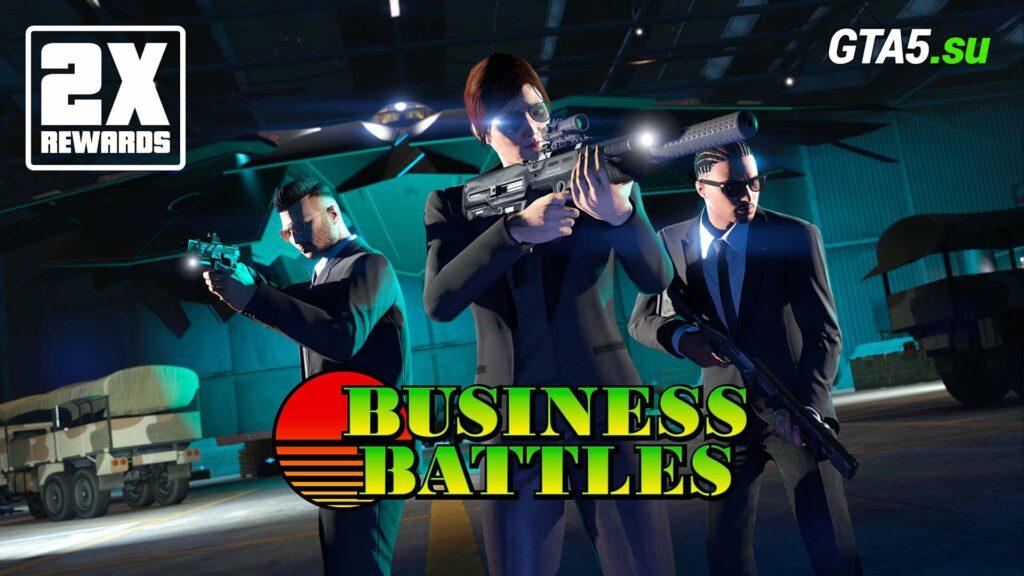 Бизнес схватки GTA Online