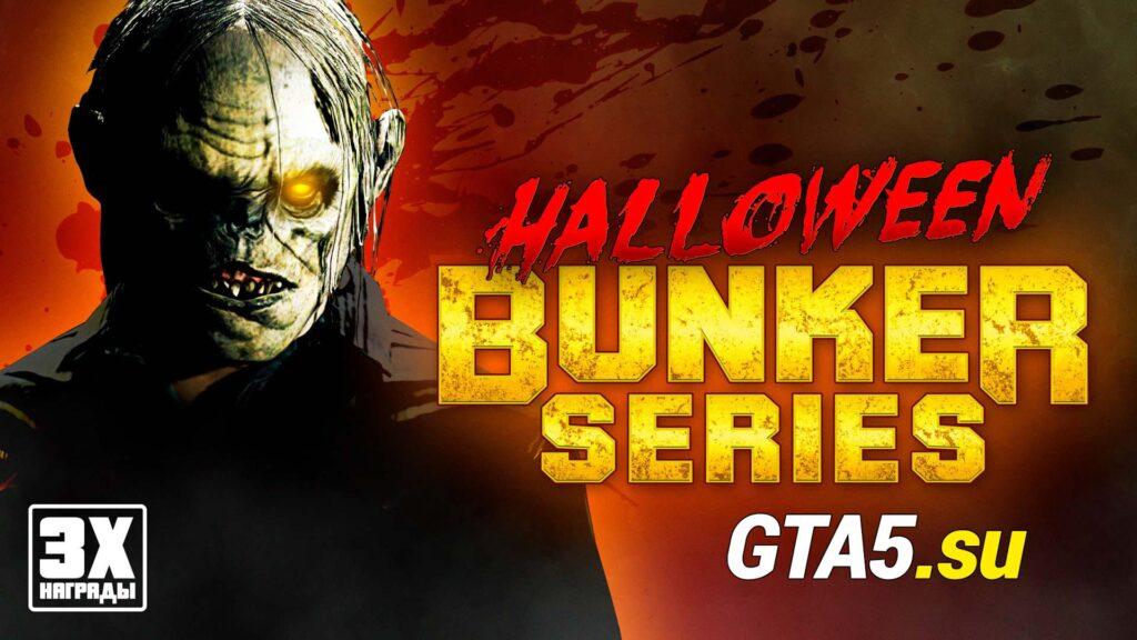 Хэллоуинская серия заданий в бункере
