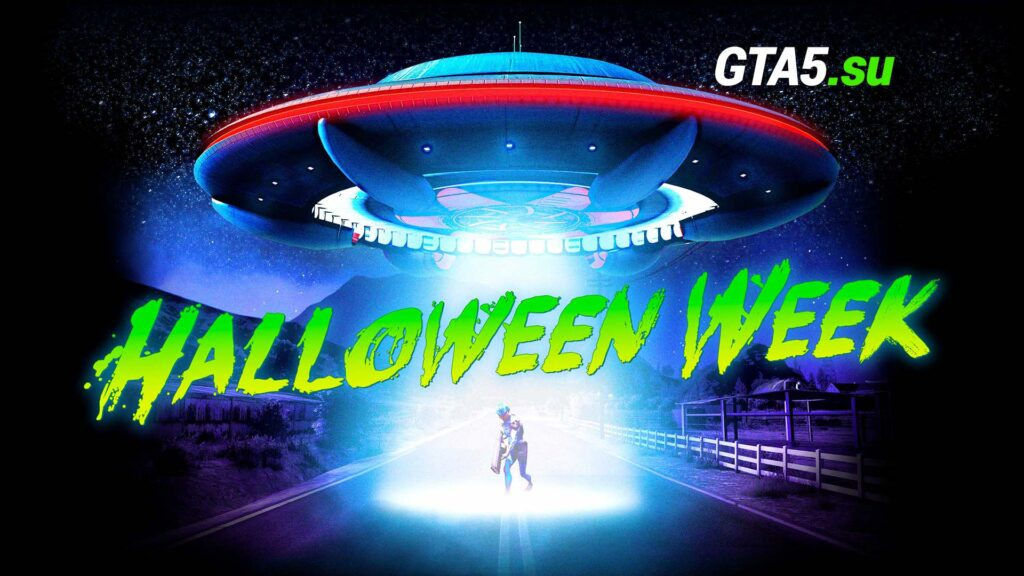 Неделя Хэллоуина