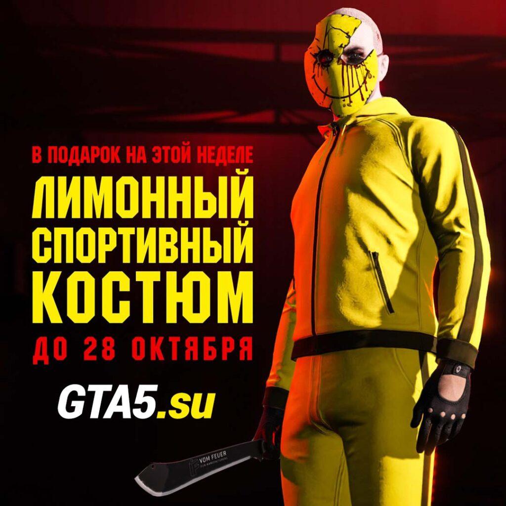 Лимонный спортивный костюм