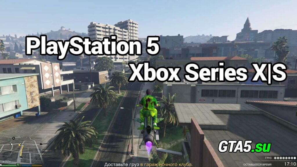PlayStation 5 Xbox