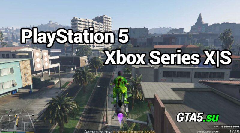 PlayStation 5 Xbox