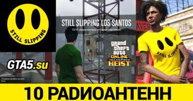 Still Slipping Los Santos