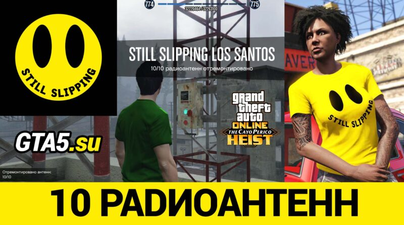 Still Slipping Los Santos