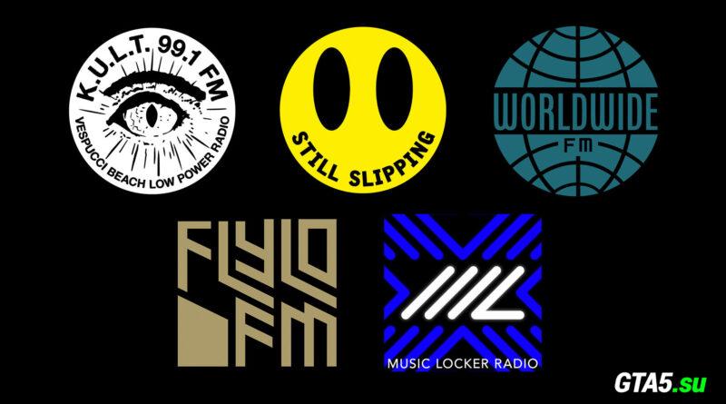 Новое радио в GTA Online