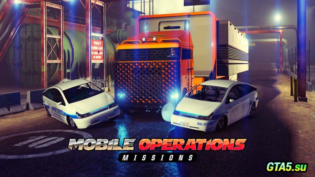 Мобильные операции