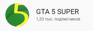 GTA 5 SUPER
