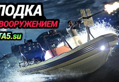 Лодка с вооружением