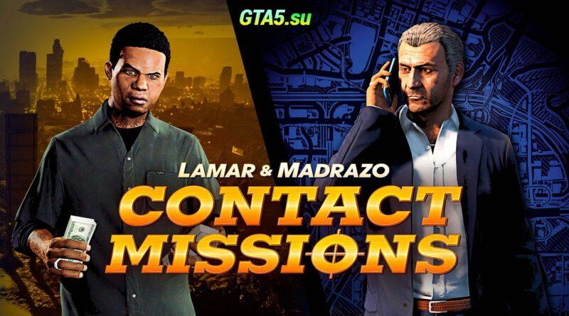 Ламар и Мадрасо