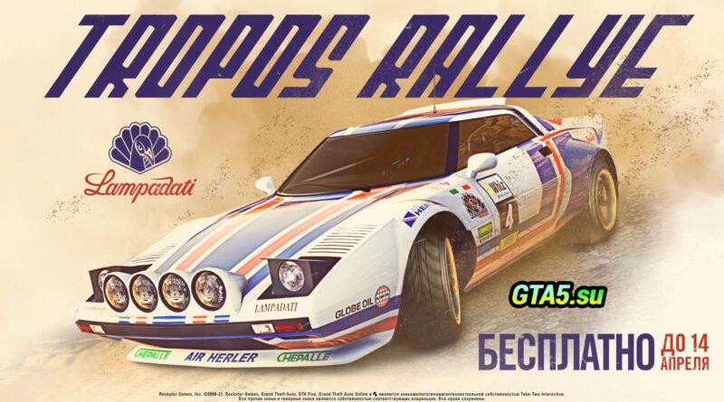 Lampadati Tropos Rallye
