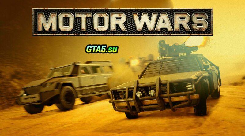 Транспортные войны