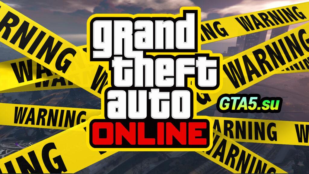 Закрытие GTA Online