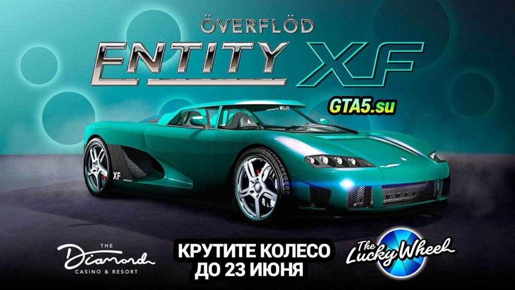 Overflod Entity XF