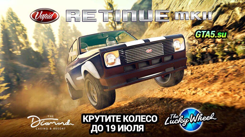 Vapid Retinue Mk II