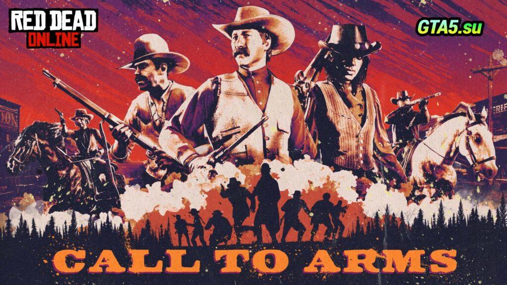 К оружию Red Dead Online