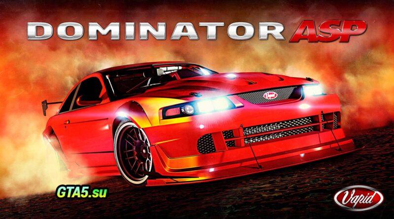 Машина Vapid Dominator ASP