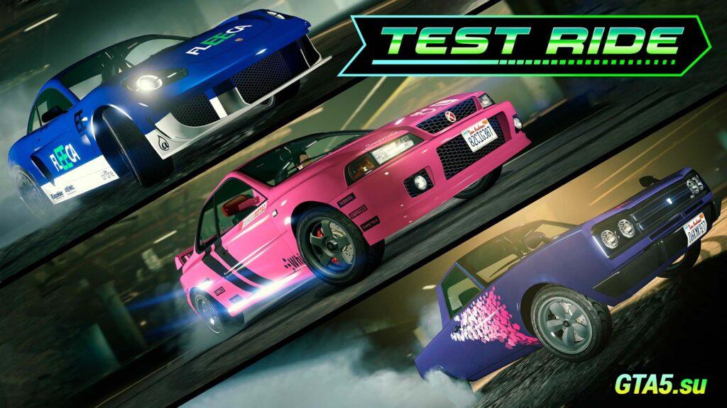 Тестовые автомобили