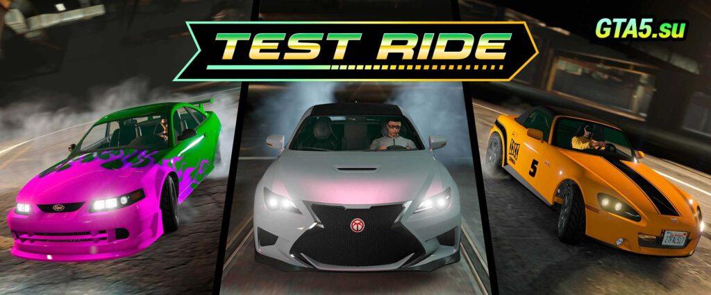 Тестовая поездка
