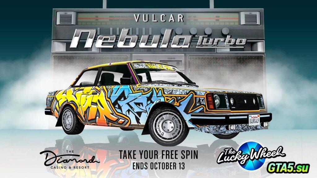Nebula Turbo